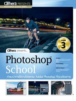 หน้าปก-photoshop-issue-3-ookbee