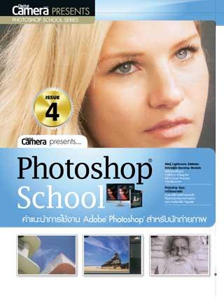 หน้าปก-photoshop-issue-4-ookbee