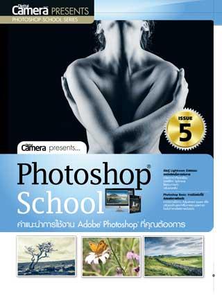 หน้าปก-photoshop-issue-5-ookbee