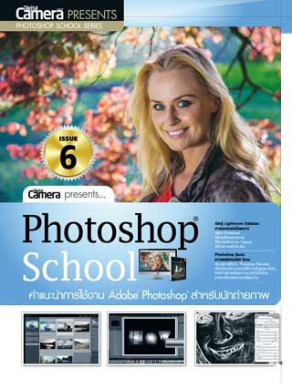 หน้าปก-photoshop-issue-6-ookbee