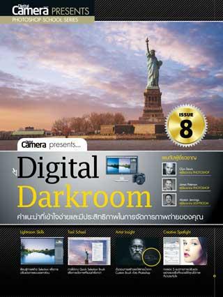หน้าปก-photoshop-issue-8-ookbee