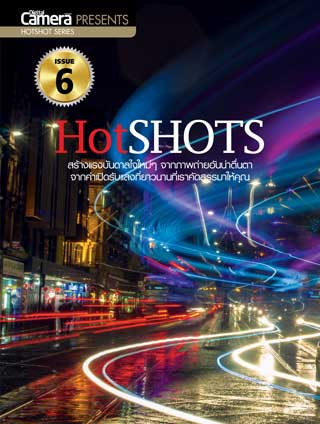หน้าปก-digital-camera-special-hotshot-issue-6-ookbee