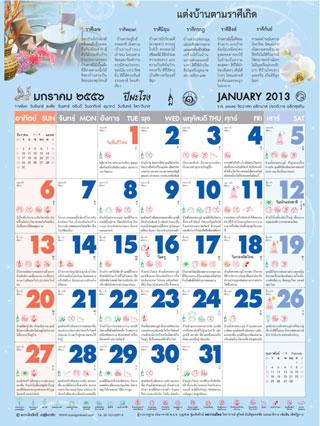 หน้าปก-คัมภีร์ชีวิตฯ-มกราคม-2556-ookbee