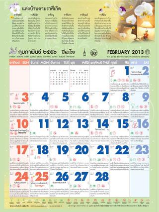 คัมภีร์ชีวิตฯ-กุมภาพันธ์-2556-หน้าปก-ookbee