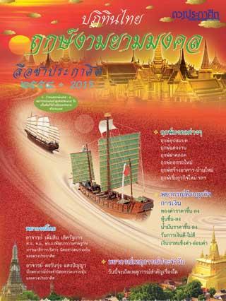 หน้าปก-ปฏิทินไทย-ฤกษ์งามยามมงคลฯ-ookbee