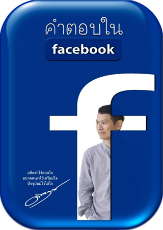 คำตอบใน-facebook-หน้าปก-ookbee