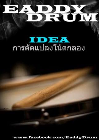 หน้าปก-idea-การดัดแปลงโน้ตกลอง-ookbee