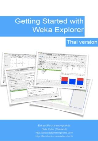 หน้าปก-การใช้งาน-weka-explorer-เบื้องต้น-ookbee