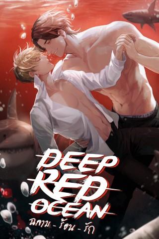 หน้าปก-deep-red-ocean-ฉลามร้อนรัก-ookbee
