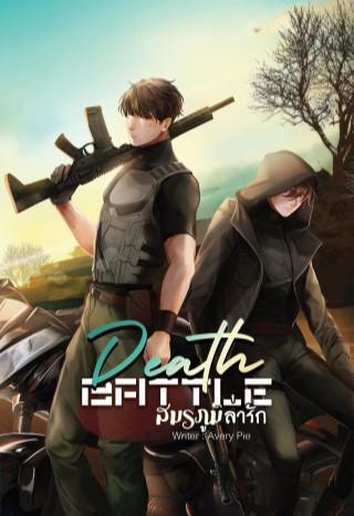 หน้าปก-death-battle-สมรภูมิล่ารัก-ookbee