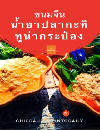 หน้าปก-ขนมจีนน้ำยาปลากะทิ-ทูน่ากระป๋อง-ookbee