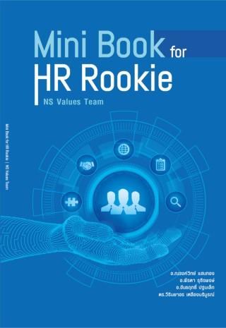 หน้าปก-mini-book-for-hr-rookie-ookbee