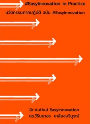 หน้าปก-นวัตกรรมภาคปฏิบัติ-ฉบับ-easyinnovation-ookbee