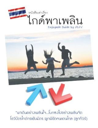หน้าปก-หนังสือเล่าเรื่อง-ไกด์พาเพลิน-enjoyable-guide-ookbee