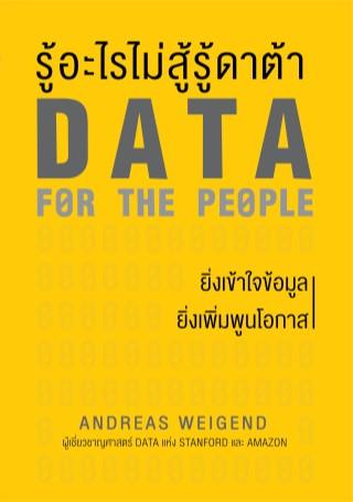 หน้าปก-รู้อะไรไม่สู้-รู้ดาต้า-data-for-the-people-ookbee
