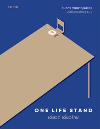 หน้าปก-one-life-stand-เดี่ยวดี-เดี่ยวร้าย-ookbee