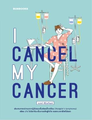 หน้าปก-i-cancel-my-cancer-ookbee