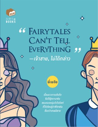หน้าปก-fairytales-cant-tell-everything-เจ้าชาย-ไม่ได้กล่าว-ookbee