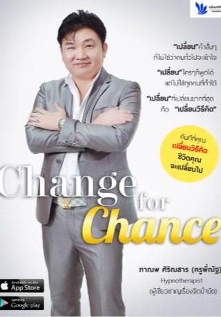หน้าปก-change-for-chance-ookbee