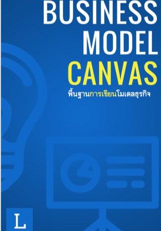 หน้าปก-พื้นฐานการเขียนโมเดลธุรกิจ-business-model-canvas-ookbee