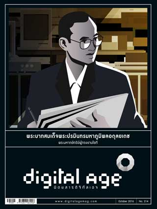 digital-age-october-2016-หน้าปก-ookbee