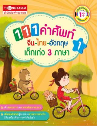 111-คำศัพท์-จีน-ไทย-อังกฤษ-เด็กเก่ง-3-ภาษา-เล่ม-1-หน้าปก-ookbee