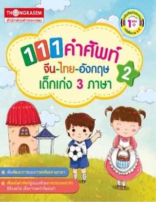 หน้าปก-111-คำศัพท์-จีน-ไทย-อังกฤษ-เด็กเก่ง-3-ภาษา-เล่ม-2-ookbee