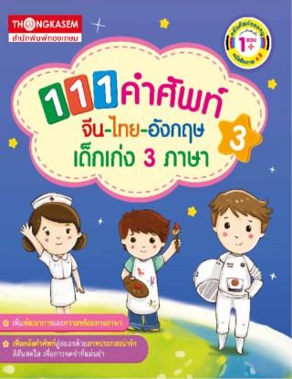 หน้าปก-111-คำศัพท์-จีน-ไทย-อังกฤษ-เด็กเก่ง-3-ภาษา-เล่ม-3-ookbee
