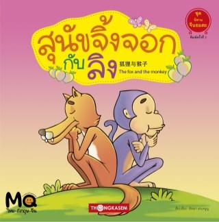 หน้าปก-สนัขจิ้งจอกกับลิง-ookbee
