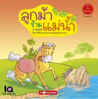 หน้าปก-ลูกม้าข้ามแม่น้ำ-ookbee