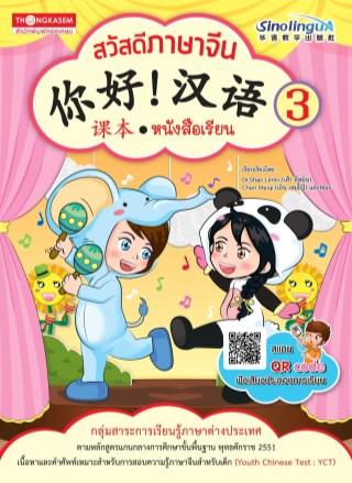 หน้าปก-หนังสือแบบเรียนสวัสดีภาษาจีน-3-ookbee