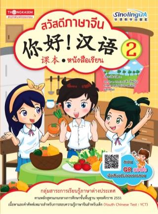 หน้าปก-หนังสือแบบเรียนสวัสดีภาษาจีน-2-ookbee