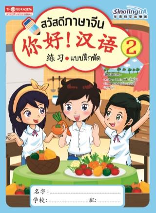 หน้าปก-หนังสือแบบฝึกหัดสวัสดีภาษาจีน-2-ookbee