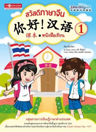 หน้าปก-หนังสือแบบเรียนสวัสดีภาษาจีน-1-ookbee