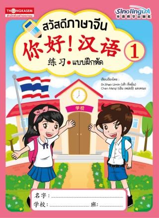 หน้าปก-หนังสือแบบฝึกหัดสวัสดีภาษาจีน-1-ookbee