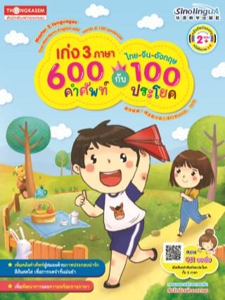 หน้าปก-เก่ง-3-ภาษา-ไทย-จีน-อังกฤษ-600-คำศัพท์กับ100ประโยค-ookbee