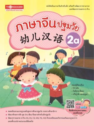 หน้าปก-หนังสือแบบเรียนภาษาจีนปฐมวัย-เล่ม-2a-ookbee