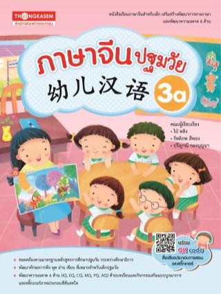 หนังสือแบบเรียนภาษาจีนปฐมวัย-เล่ม-3a-หน้าปก-ookbee