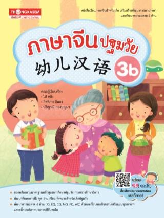 หนังสือแบบเรียนภาษาจีนปฐมวัย-เล่ม-3b-หน้าปก-ookbee