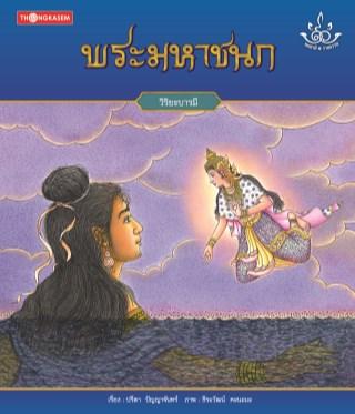 หน้าปก-หนังสือภาพเทิดพระเกียรติ-ชุด-ทศชาติ-ราชธรรม-เรื่อง-พระมหาชนก-ookbee