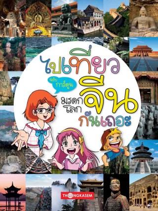 หน้าปก-ไปเที่ยวมรดกโลกจีนกันเถอะฉบับการ์ตูน-ookbee