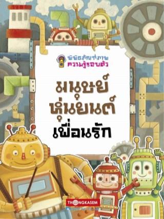 หนังสือการ์ตูนความรู้-ชุด-พิพิธภัณฑ์ภาพความรู้รอบตัว-เล่ม-5-มนุษย์หุ่นยนต์เพื่อนรัก-หน้าปก-ookbee