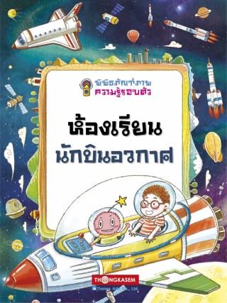 หน้าปก-หนังสือการ์ตูนความรู้-ชุด-พิพิธภัณฑ์ภาพความรู้รอบตัว-เล่ม-7-ห้องเรียนนักบินอวกาศ-ookbee