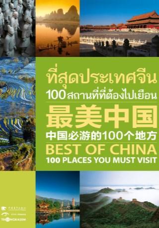 ที่สุดประเทศจีน-100-สถานที่ที่ต้องไปเยือนไทย-จีน-อังกฤษ-หน้าปก-ookbee