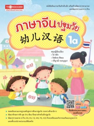 หน้าปก-หนังสือแบบเรียนภาษาจีนปฐมวัย-เล่ม-1a-ookbee