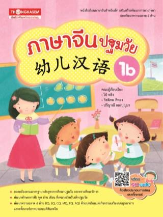 หน้าปก-หนังสือแบบเรียนภาษาจีนปฐมวัย-เล่ม-1b-ookbee