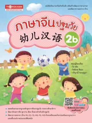 หน้าปก-หนังสือแบบเรียนภาษาจีนปฐมวัย-เล่ม-2b-ookbee
