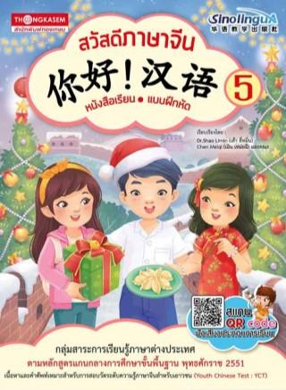 หน้าปก-สวัสดีภาษาจีน-5-ookbee