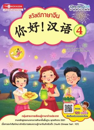 หน้าปก-สวัสดีภาษาจีน-4-ookbee
