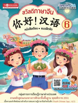 หน้าปก-สวัสดีภาษาจีน-6-ookbee